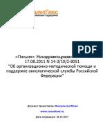 Об Оргметод Помощи и Поддержке Онкологической Службы РФ