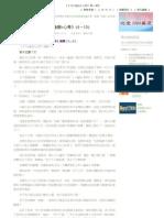 《于丹_論語_心得》(6-10)