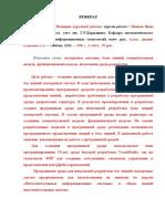 РЕФЕРАТ_пример