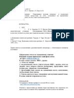 АЭС вопросы к лекции с 15.20 до 16.50