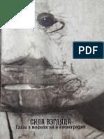 Antonov D I Otv Red Sila Vzglyada Glaza v Mifologii i Ikonografii 2014