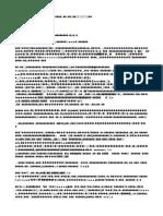 行者老师讲中医第42讲《伤寒脉法二十八(完)》201