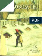 1951_12