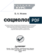 Исаев Б.А. - Социология. Краткий Курс - 2007