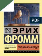 Эрих Фромм - Бегство от свободы (Эксклюзивная классика) - 2017