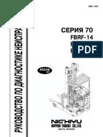 70 серия FBRF14-20 диагностика неисправностей