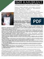Seismofond@List.ru RODINA Ili SMERT Lisatovka Maksim Reznik Narodniy Kandidat Deputati SPB 1 Стр