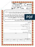 dzexams-4ap-arabe-t3-20190-2198807