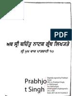 Sri Bachittar Natak - Sri Dasam Granth Sahib Jee Steek - Volume 1