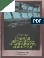 Sizykh v a Sudovaya Avtomatika i Apparatura Kont