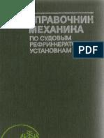 Spravochnik Mekhanika Po Rifrezheratornym Ustanovkam Dudko Avramchuk 1979