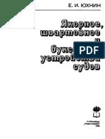Yakornoe Shvartovoe i Buxirnoe Ustroystvo Sudna Ukhnin