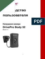 manual-dpb52_ru