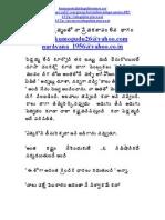 amma-peddamma-06