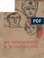 Antologiya_Ot-pokoleniya-k-pokoleniyu-1917-1964.622442