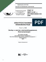 ГОСТ Р 50571.5.52-2011