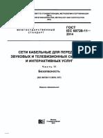 ГОСТ IEC 60728-11—2014