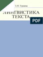 Turaeva Zia Lingvistika Teksta