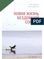 Dubinina O. Novaya Jizn Bezdomnoyi Sobaki.a6