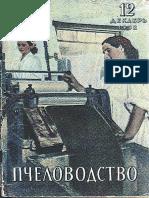 1952_12