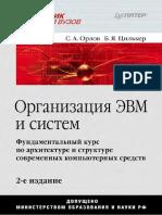 2.-Цилькер-Б.Я.-Орлов-С.А.-Организация-ЭВМ-и-систем-СПБ-Питер-2011