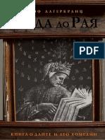 Лагеркранц У. - От Ада До Рая. Книга о Данте и Его Комедии - 2006
