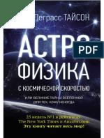 astrofuzuka_s_kosmucheskoi_skorostu