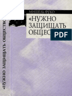 Fuko_M_-_1975-1976__39__39_Nuzhno_zaschischat_obschestvo_39__39