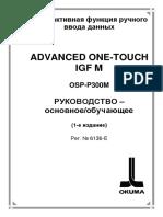 6136-E_Advanced_One_Touch_IGF_M_rus