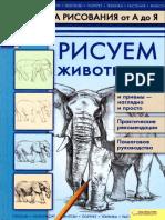 Рисуем Животных Марковская А.А. 2011