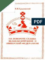 Grudzinskiy_V_V_Na_povorote_sudby_Velikaya_Britania_i_imperskiy_federalizm_1996