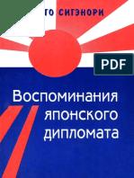 Togo Sigenori - Vospominania Yaponskogo Diplomata - 1996