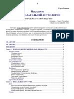 Рашмэн К. Искусство Предсказательной Астрологии 2004 Диля 179с