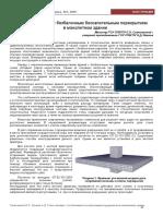 Samohvalova_styk ინჟინრის ჟურნალი ურიგელო