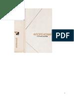 _Флоренский П.А., Сочинения в четырех томах. Том 2