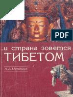 AnnaDamdinovnaCendina IstranazovetsyaTibetom RuLit Me 396022