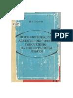 Зимняя И.А. Психологические Аспекты Обучения Говорению На Иностранном Языке