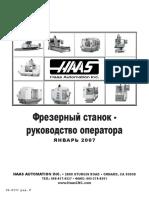 960117PRussianMill Фрезерный станок – руководство оператора 2007