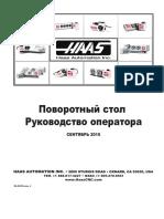 960328RussianRotary Поворотный стол Руководство оператора