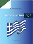 Εθνική Σημαία (ΓΕΣ ΔΙΣ, 2005)