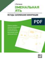 Феноменальная память. Методы запоминания информации ( PDFDrive )