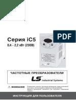 Manual IC5 RUS 2010