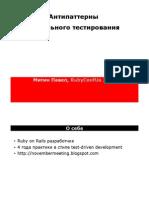 RubyConfUA - Антипаттерны модульного тестирования Митин Павел