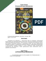 astrology_million
