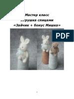 rabbitandbear