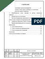 Parakhin_E-16-2_primer