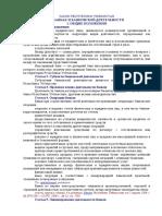 216_I_son-25.04.1996-y-ru.docx