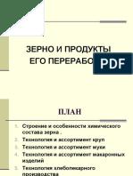 2_0_Зерно_и_прдукты переработки