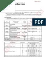Rukovodstvo Dlya Pereklyuchatelya Pku3-12a200