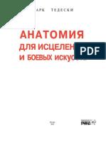 Марк Тедески - Анатомия Для Исцеления